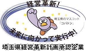 埼玉県経営革新計画承認企業