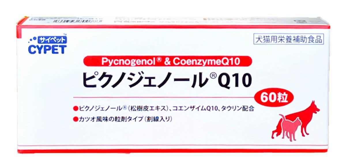 ピクノジェノールQ10